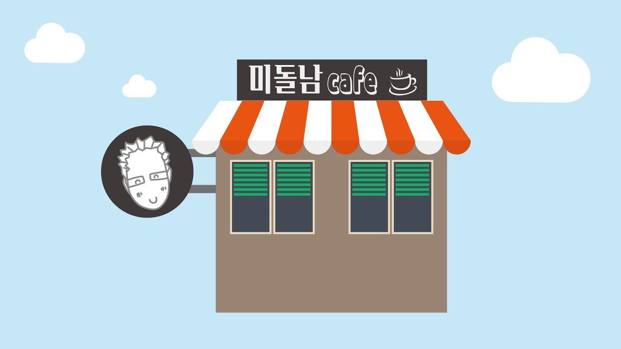 미돌남 카페를 오픈했습니다. 커피 한잔 드시러 오세요