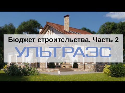 Строительство дома. Бюджет строительства. 2
