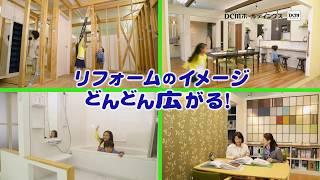 DCMくろがねや和戸リフォーム館CM A