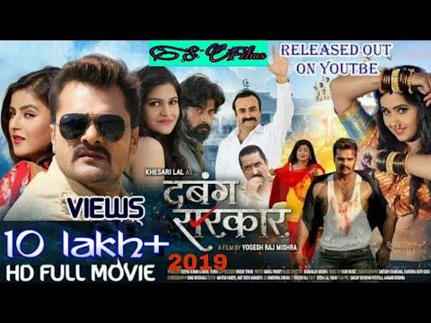 New Bhojpuri Movie Khesari Lal Superhit Bhojpuri Movie 2019 Dabang Sarkar