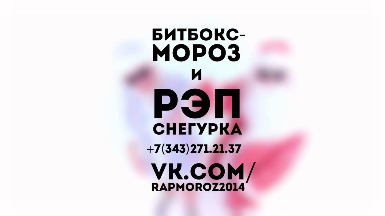 Они существуют! Битбокс-Мороз и Рэп-Снегурка в Екатеринбурге