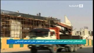 وزارة الإسكان تبدأ حصر أسماء المتقدمين للحصول على الدعم السكني