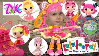Огляд іграшок ЛПС Ла Ла Лупси набір іграшок Lalaloopsy російською Діана Кидс