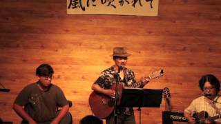 2011.7.10 大森「風に吹かれて」 words&music by Ryuichi Sato feat.佐...