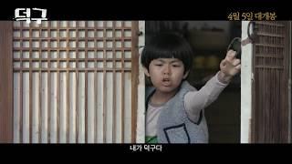 덕구(Stand by me, 2017) 메인 예고편|PLAYYMOVIE