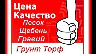 39 Песок - песок в Калининграде(У нас вы можете купить Песок, Щебень, Гравий, ПГС с доставкой в Калининграде и области. В нашей компании вы..., 2016-02-23T18:31:59.000Z)