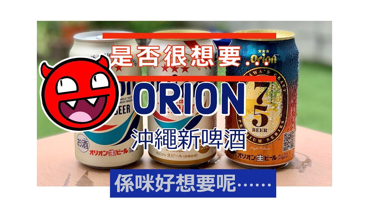 是否很想要? 沖繩 Orion 新啤酒!!! - YouTube