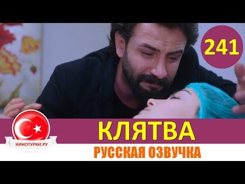 Клятва 241 серия на русском языке [Фрагмент №1]