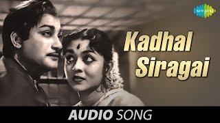 Paalum Pazhamum | Kadhal Siragai song