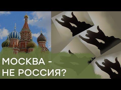 Москва - не Россия! Почему столица раздражает жителей других регионов России - Гражданская оборона