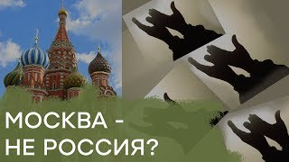 Фото Москва - не Россия Почему столица раздражает жителей других регионов России - Гражданская оборона