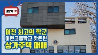 이천 갈산동 고등학교 앞 주인세대있는 상가주택