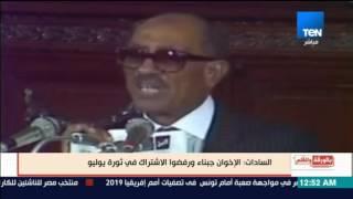بالورقة والقلم - السادات: الإخوان جبناء ورفضوا الاشتراك في ثورة يوليو