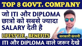 आइये जानते है Top 8 Government Company For iti And Diploma Holder || Full information ||