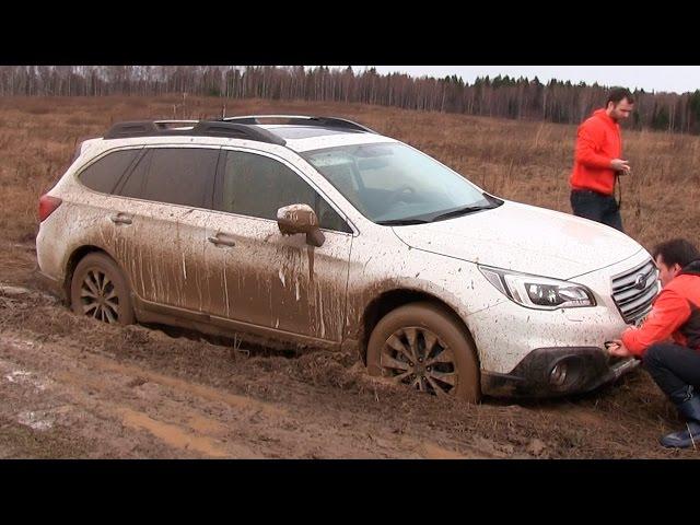 Subaru Outback 2015 - Offroad тест!