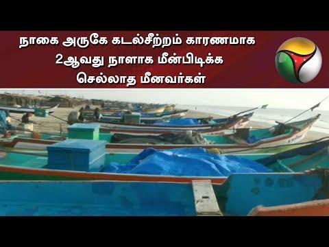 நாகை அருகே கடல்சீற்றம் காரணமாக 2ஆவது நாளாக மீன்பிடிக்க செல்லாத மீனவர்கள்   Nagapattinam   FisherMen   Puthiya thalaimurai Live news Streaming for Latest News , all the current affairs of Tamil Nadu and India politics News in Tamil, National News Live, Headline News Live, Breaking News Live, Kollywood Cinema News,Tamil news Live, Sports News in Tamil, Business News in Tamil & tamil viral videos and much more news in Tamil. Tamil news, Movie News in tamil , Sports News in Tamil, Business News in Tamil & News in Tamil, Tamil videos, art culture and much more only on Puthiya Thalaimurai TV   Connect with Puthiya Thalaimurai TV Online:  SUBSCRIBE to get the latest Tamil news updates: http://bit.ly/2vkVhg3  Nerpada Pesu: http://bit.ly/2vk69ef  Agni Parichai: http://bit.ly/2v9CB3E  Puthu Puthu Arthangal:http://bit.ly/2xnqO2k  Visit Puthiya Thalaimurai TV WEBSITE: http://puthiyathalaimurai.tv/  Like Puthiya Thalaimurai TV on FACEBOOK: https://www.facebook.com/PutiyaTalaimuraimagazine  Follow Puthiya Thalaimurai TV TWITTER: https://twitter.com/PTTVOnlineNews  WATCH Puthiya Thalaimurai Live TV in ANDROID /IPHONE/ROKU/AMAZON FIRE TV  Puthiyathalaimurai Itunes: http://apple.co/1DzjItC Puthiyathalaimurai Android: http://bit.ly/1IlORPC Roku Device app for Smart tv: http://tinyurl.com/j2oz242 Amazon Fire Tv:     http://tinyurl.com/jq5txpv  About Puthiya Thalaimurai TV   Puthiya Thalaimurai TV (Tamil: புதிய தலைமுறை டிவி)is a 24x7 live news channel in Tamil launched on August 24, 2011.Due to its independent editorial stance it became extremely popular in India and abroad within days of its launch and continues to remain so till date.The channel looks at issues through the eyes of the common man and serves as a platform that airs people's views.The editorial policy is built on strong ethics and fair reporting methods that does not favour or oppose any individual, ideology, group, government, organisation or sponsor.The channel's primary aim is taking unbiased and accurate information