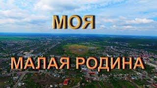 п. Борисовка - моя малая Родина