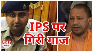 Yogi Adityanath के खिलाफ Tweet करने वाले IPS Officer पर गिरी गाज