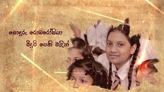 Sonduru Robarosiya Pushpadana Girls' College, Kandy - 78th Anniversary Song