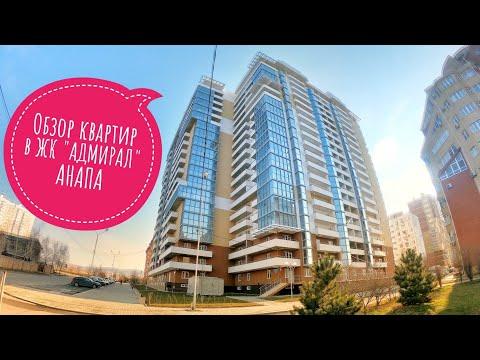 """Обзор квартир в ЖК """"АДМИРАЛ"""" г. АНАПА"""