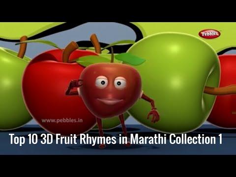 Top 10 Fruit Rhymes in Marathi | मराठी कविता | Marathi Rhymes For Kids | 3D Fruit Rhymes in Marathi