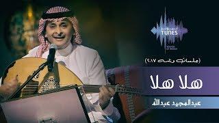 عبدالمجيد عبدالله - هلا هلا  (جلسات  وناسه) | 2017