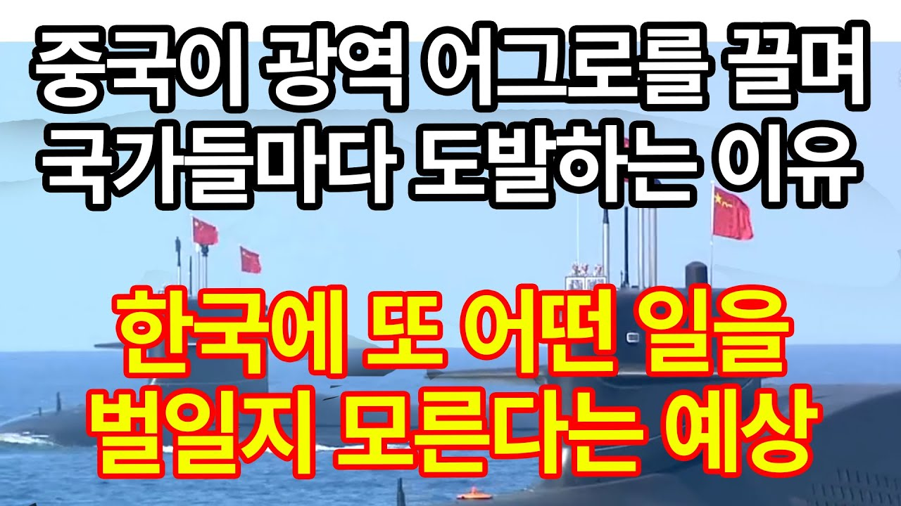 중국이 한국에도 또 어떤일을 벌일지 모른다는 예상
