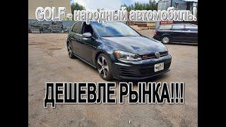 Volkswagen GOLF - Цена? Доступный народный немецкий автомобиль - передаем клиенту машину!