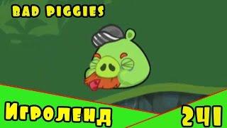 Веселая ИГРА головоломка для детей Bad Piggies или Плохие свинки [241] Серия