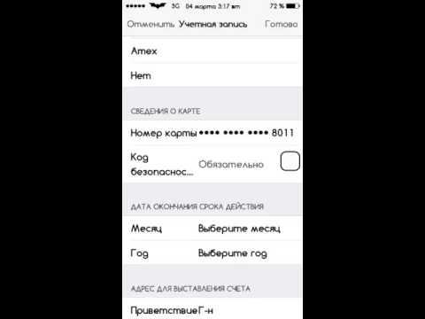Прикрепляем Apple ID к карте