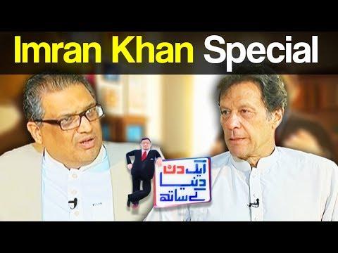 Aik Din Dunya Ke Sath with Sohail Warraich - Imran Khan -16 July 2017 - Dunya News