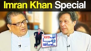 Aik Din Dunya Ke Sath with Sohail Warraich - Imran Khan -16 July 2017 - Dunya News