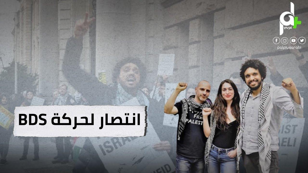 شاهد تبرئة ثلاث نشطاء دوليين أحدهم فلسطيني من حركة مقاطعة BDS
