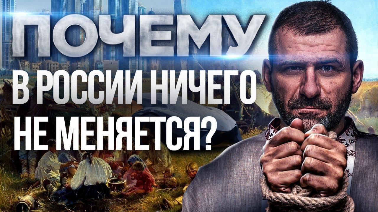 Почему Русские живут Хуже Европейцев и Американцев? Как изменить себя и стать богатым и счастливым