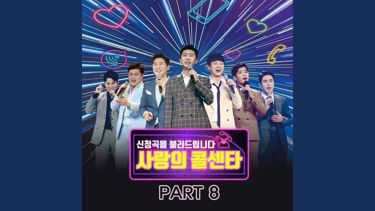 """정동원 - Moon River (영화 """"티파니에서 아침을"""" OST)  (사랑의 콜센타 PART 8)"""