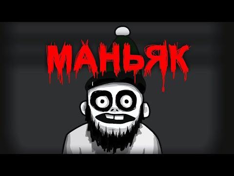 В МОЕМ ПОЕЗДЕ ЖИЛ МАНЬЯК (Анимация)