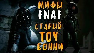 МИФЫ FNAF СТАРЫЙ ТОЙ БОННИ WITHERED TOY BONNIE
