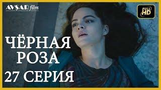 Чёрная роза 27 серия русская озвучка