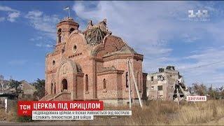 Недобудована церква у Пісках майже три роки руйнується від обстрілів