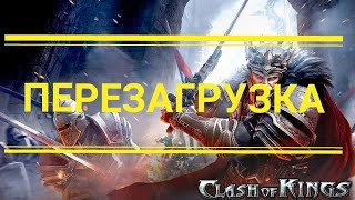 Замок. Перезагрузка. Clash of Kings \u0026 Проект Bit.