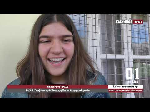 9-4-2019 Το ταξίδι της περιβαλλοντικής ομάδας του Νικηφορείου Γυμνασίου