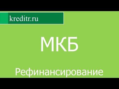 Московский Кредитный Банк обзор Рефинансирования кредитов условия, процентная ставка, срок