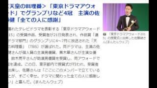 優れたテレビドラマを表彰する「東京ドラマアウォード2015」の受賞作品...