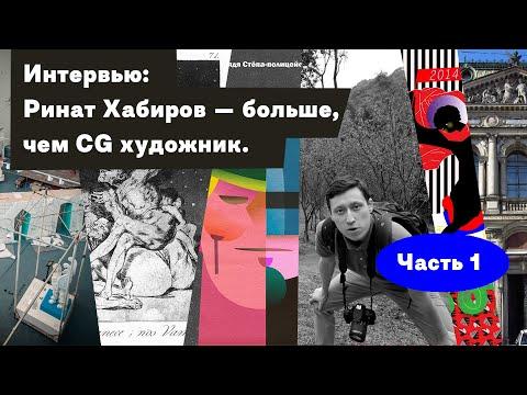 Интервью: Ринат Хабиров — больше, чем CG художник. (Часть 1)