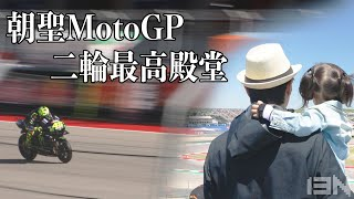 My first MotoGP experience at COTA. Epic can't even describe it. | EN Subtitle | 朝聖二輪最高殿堂!MotoGP 美國站