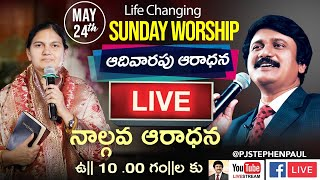 Cover images May 24th 2020 #Sunday #Online Live Worship Service   P.J.Stephen Paul Live 