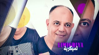 Mohamed el berkani limigraya regada 2021