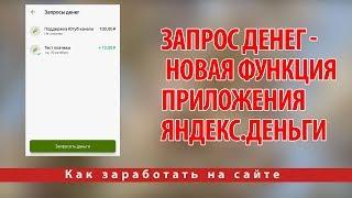 Запрос денег — новая функция приложения Яндекс Деньги
