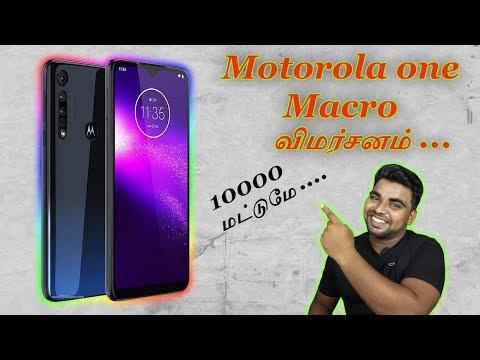 Motorola One Macro Review. | Motorola one Macro விமர்சனம் 2019.