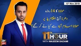 11th Hour | Waseem Badami | ARYNews | 13 November 2019
